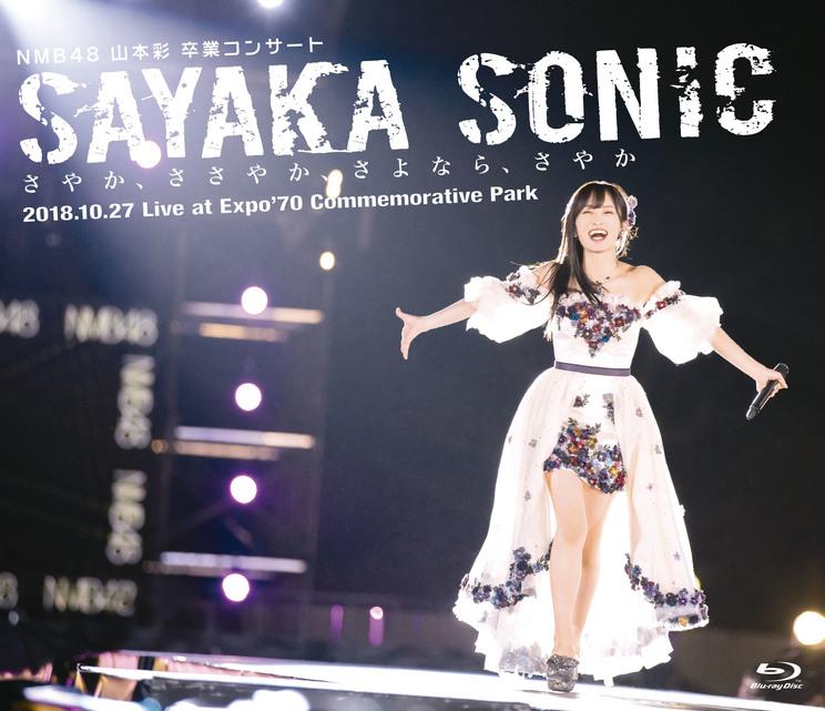 『NMB48 山本彩 卒業コンサート 「SAYAKA SONIC ~さやか、ささやか、さよなら、さやか~』Blu-rayジャケット