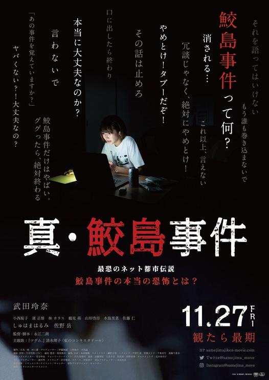 ©2020「真・鮫島事件」製作委員会