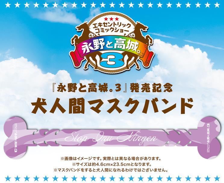 『永野と高城。3』DVD