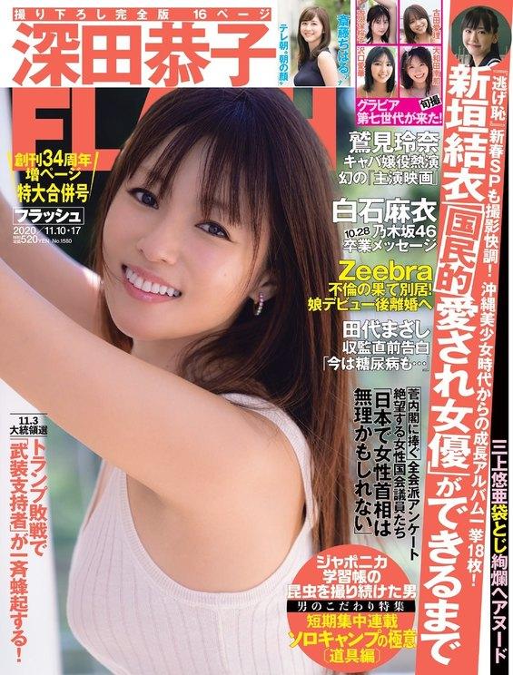深田恭子((C)光文社/週刊『FLASH』 撮影:中村和孝)