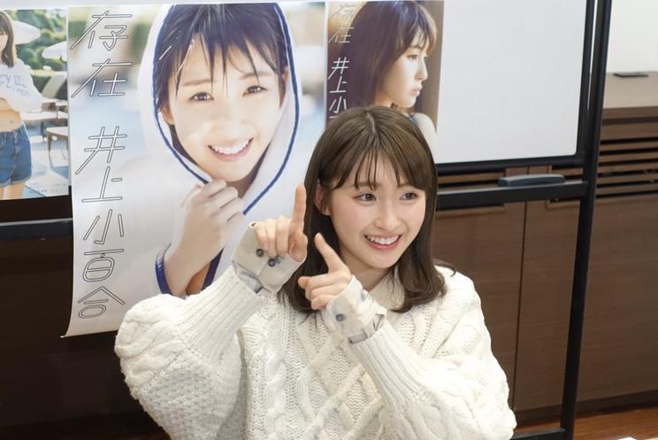 <乃木坂46井上小百合1st写真集『存在』発売記念スペシャル>より