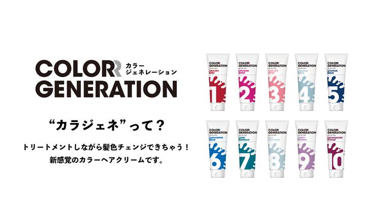 『COLORR GENERATION』