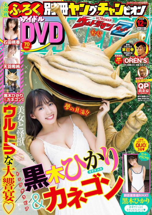 『ヤングチャンピオン』12月号表紙 ⒸTakeo Dec.(秋田書店)