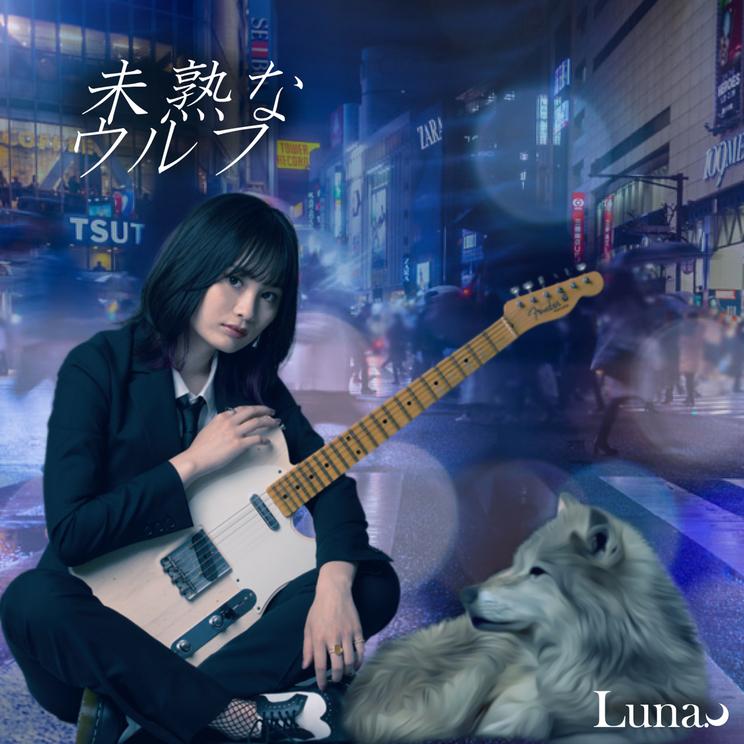 Luna.「未熟なウルフ」