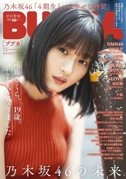 『BUBKA』12月号表紙