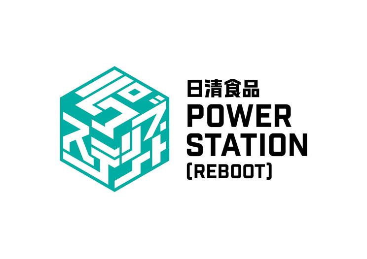 日清食品 POWER STATION [REBOOT]