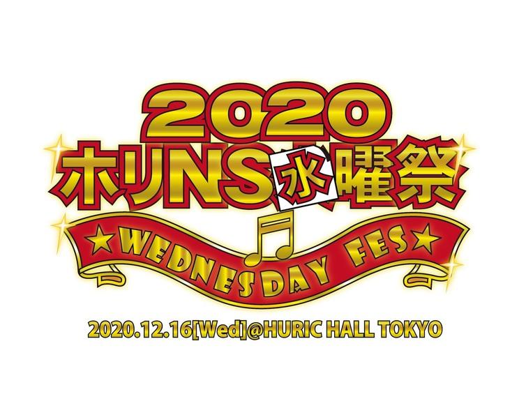 ホリプロ主催<ホリNS水曜祭2020>