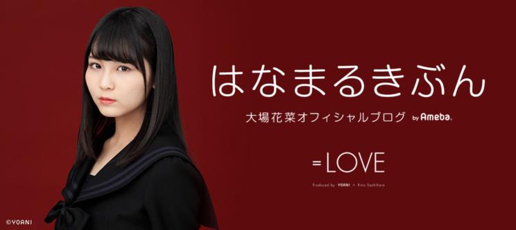 『大場花菜(=LOVE)オフィシャルブログ「はなまるきぶん」Powered by Ameba』より