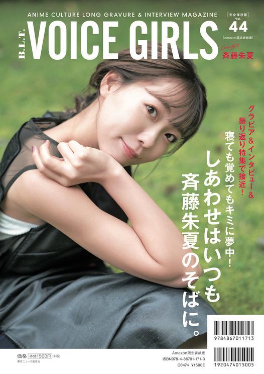 『【Amazon.co.jp 限定】B.L.T. VOICE GIRLS Vol.44Amazon限定表紙版』(東京ニュース通信社刊)