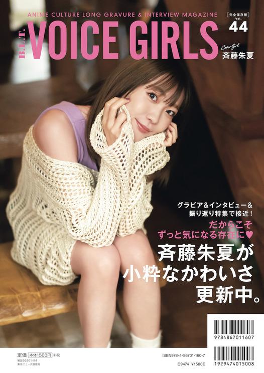 『B.L.T. VOICE GIRLS Vol.44』(東京ニュース通信社刊)