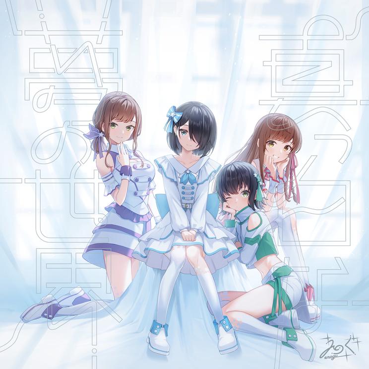 えのぐ 1stアルバム『真っ白な夢の世界』