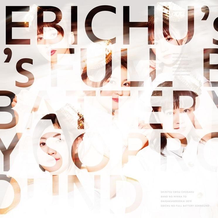 Blu-ray『バンドのみんなと大学芸会2019 エビ中のフルバッテリー・サラウンド』【初回生産限定盤】