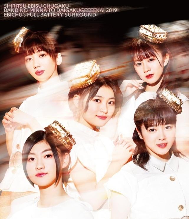 Blu-ray『バンドのみんなと大学芸会2019 エビ中のフルバッテリー・サラウンド』【通常盤】