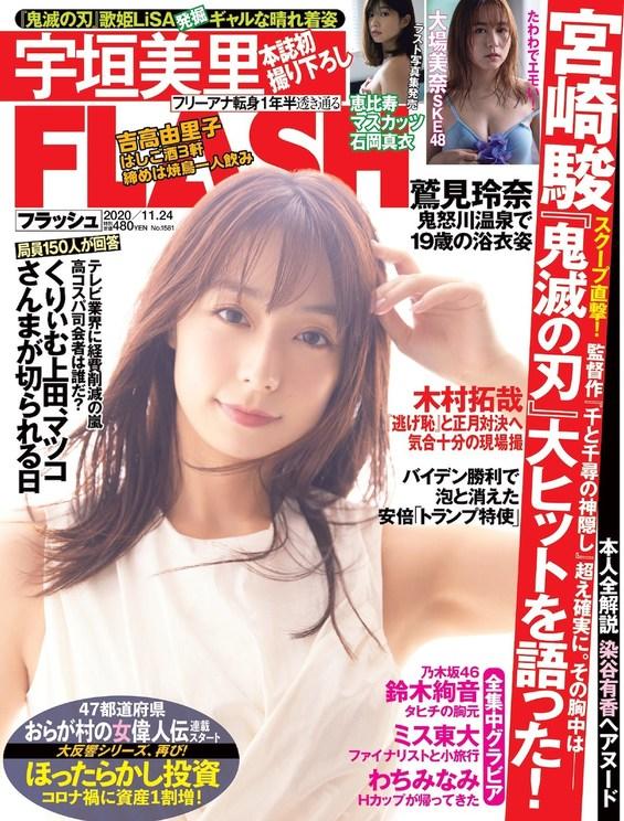 宇垣美里((C)光文社/週刊『FLASH』 撮影:吉田 崇(まきうらオフィス))