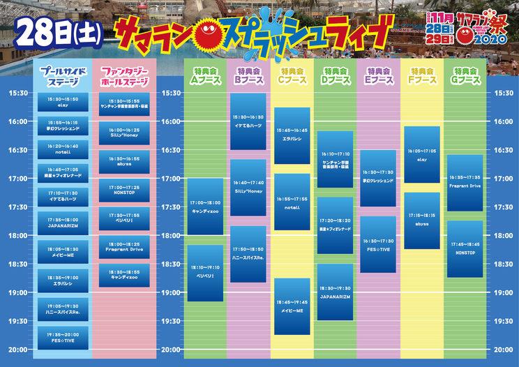 <サマランスプラッシュライブ!>11月28日タイムテーブル