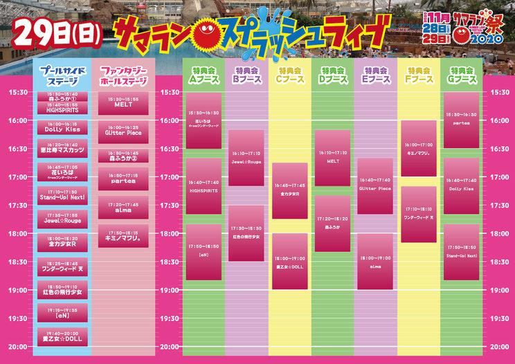 <サマランスプラッシュライブ!>11月29日タイムテーブル