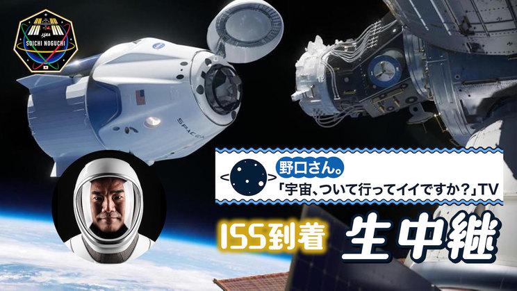 野口さん。「宇宙、ついて行ってイイですか?」TV ISS到着篇