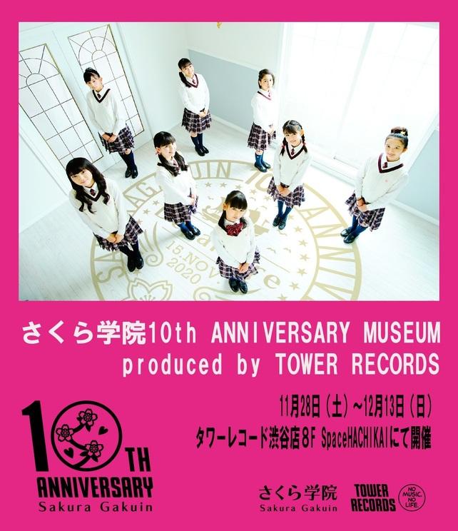 ミュージアム<さくら学院 10th ANNIVERSARY MUSEUM produced by TOWER RECORDS>