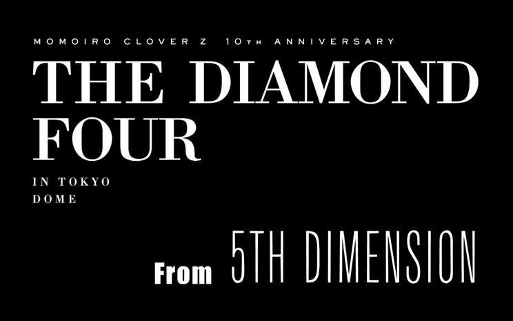 『ももいろクローバーZ 10th Anniversary The Diamond Four -in 桃響導夢-』 Trailer from 5TH DIMENSIONより