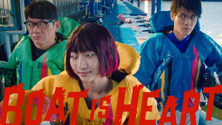 『ハートに炎を。BOAT is HEART』第10話「意外な結末」篇より