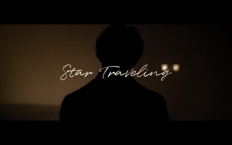 「Star Traveling」MVより