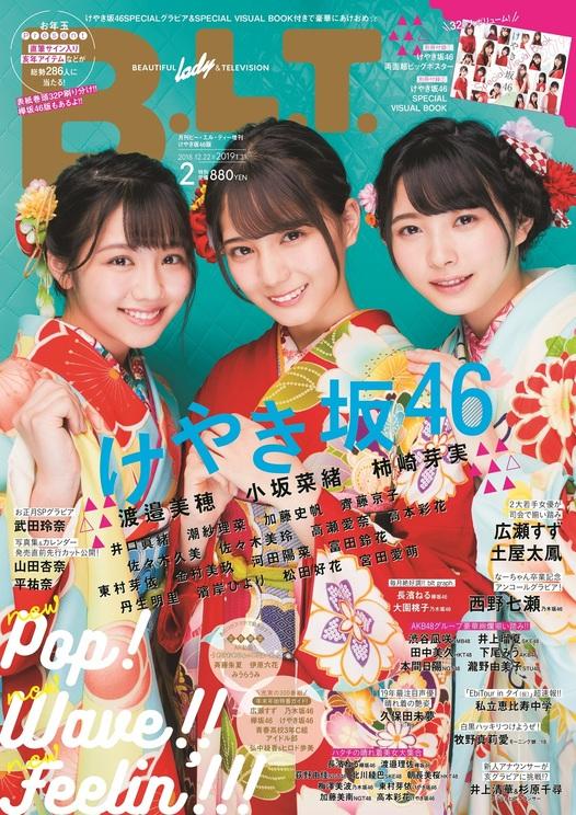 「B.L.T. 2019年2月号増刊 けやき坂46版」