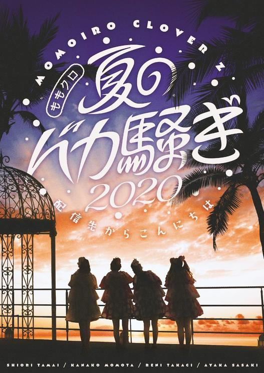 『ももクロ夏のバカ騒ぎ2020 配信先からこんにちは』LIVE DVD ジャケット
