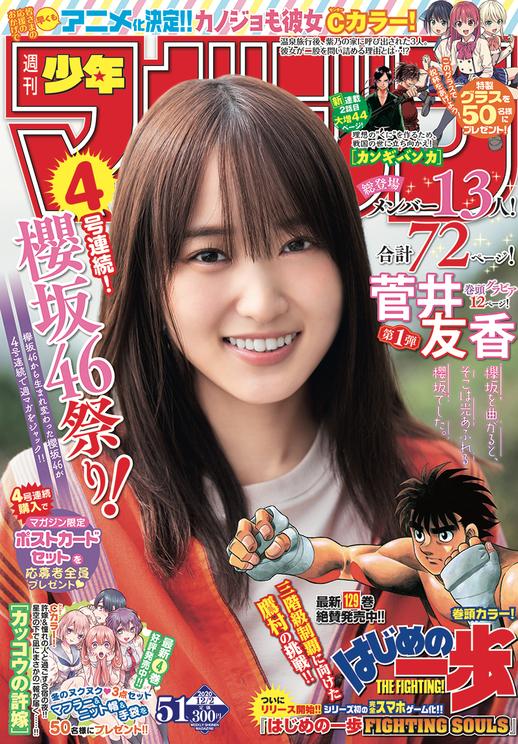 『週刊少年マガジン』51号