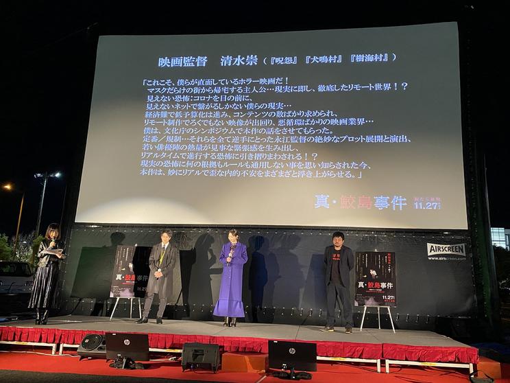 映画『真・鮫島事件』完成披露上映会より