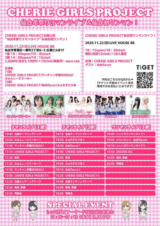 CHERIE GIRLS PROJECT仙台イベント