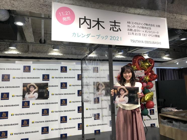 <『内木志カレンダーブック2021』発売イベント>大阪・TSUTAYA EBISUBASHI