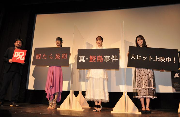 映画『真・鮫島事件』初日舞台挨拶より