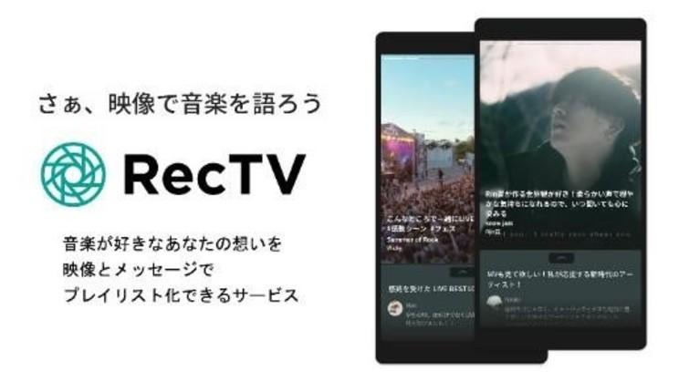 『RecTV』