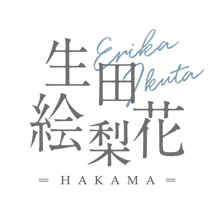 『生田絵梨花 - Ikuta Erika - 袴』ブランドロゴ