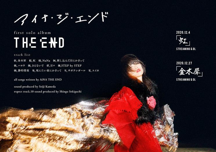 『THE END』トラックリスト