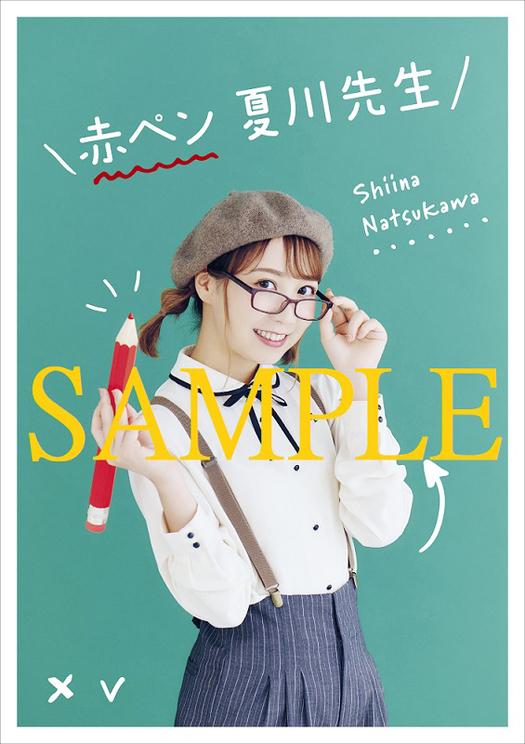 主婦の友インフォスオンラインショップ限定小冊子「赤ペン 夏川先生」