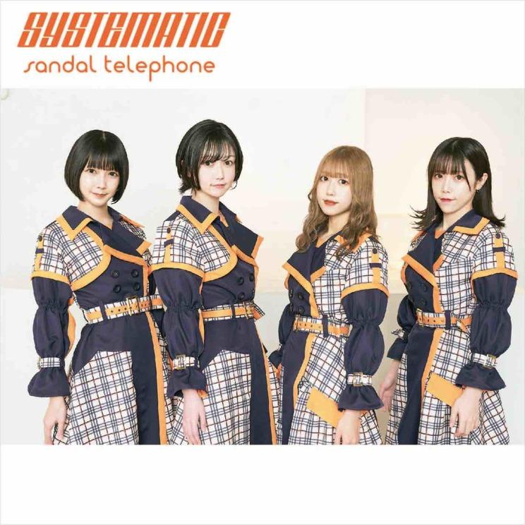 サンダルテレフォン 1st EP『SYSTEMATIC』B盤