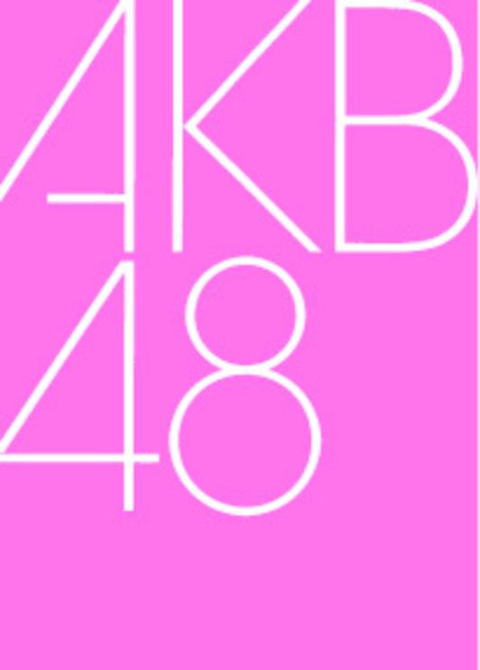 AKB48(出演メンバーは後日発表)