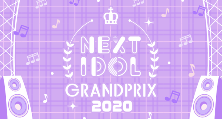 <NEXT IDOL GRANDPRIX 2020 supported by Beauty Park>