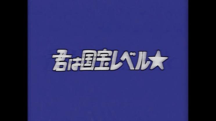 MV「君は国宝レベル☆」より