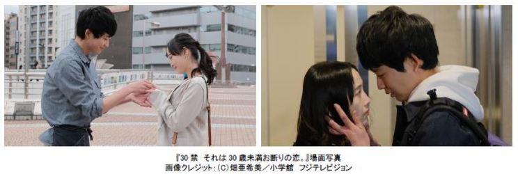(C)畑亜希美/小学館 フジテレビジョン
