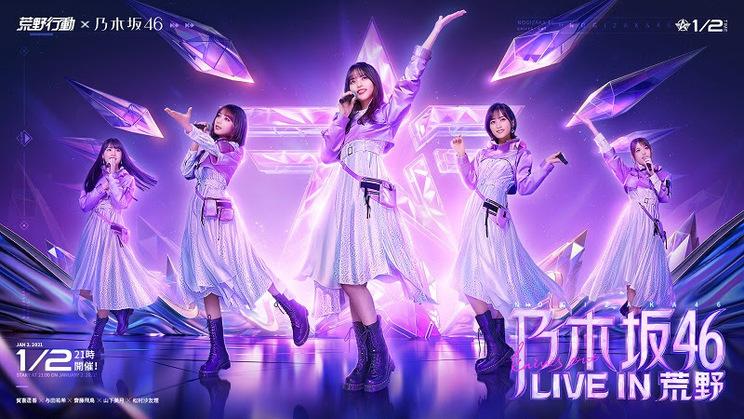 <乃⽊坂46 LIVE IN 荒野>