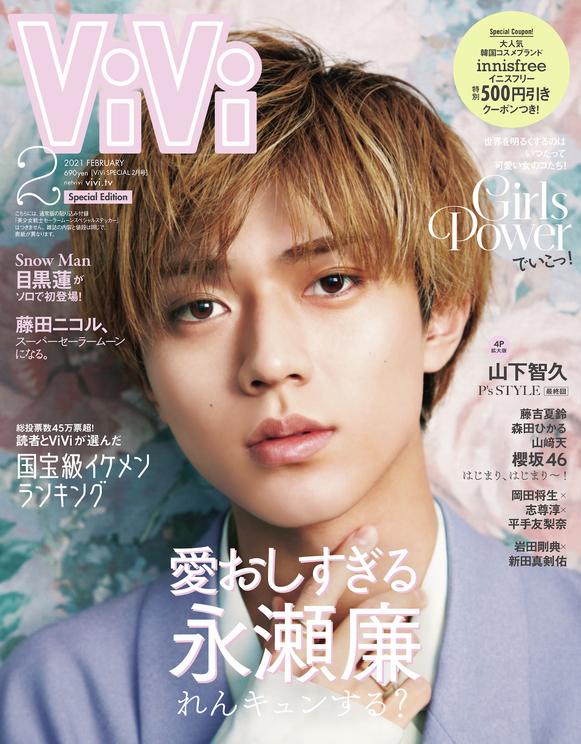 『ViVi2月号』特別版表紙(永瀬廉)