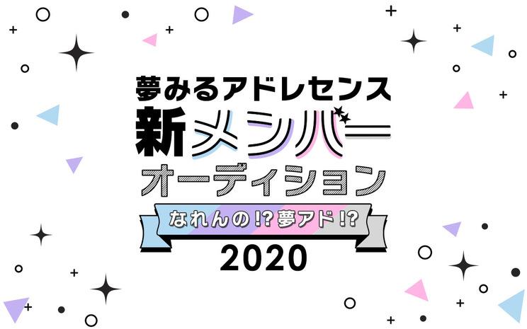 新メンバーオーディション<なれんの!?夢アド!?2020>