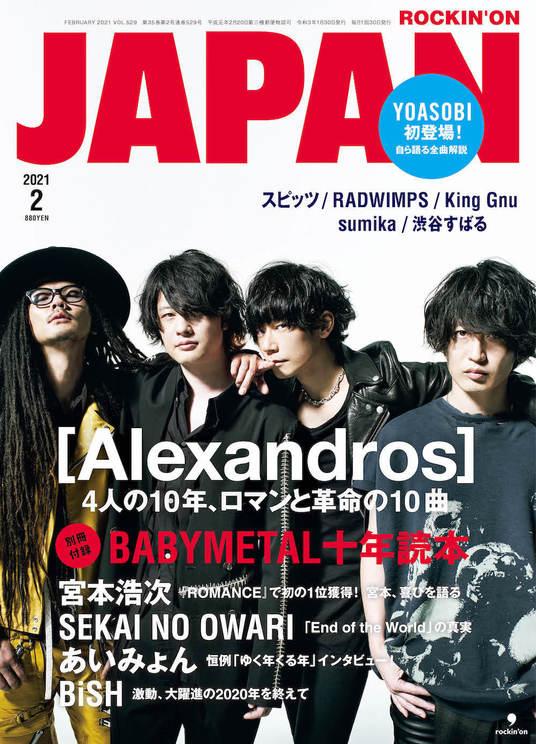 『ROCKIN'ON JAPAN』2021年2月号 表紙