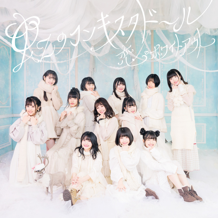 「恋・ホワイトアウト」【初回限定盤】