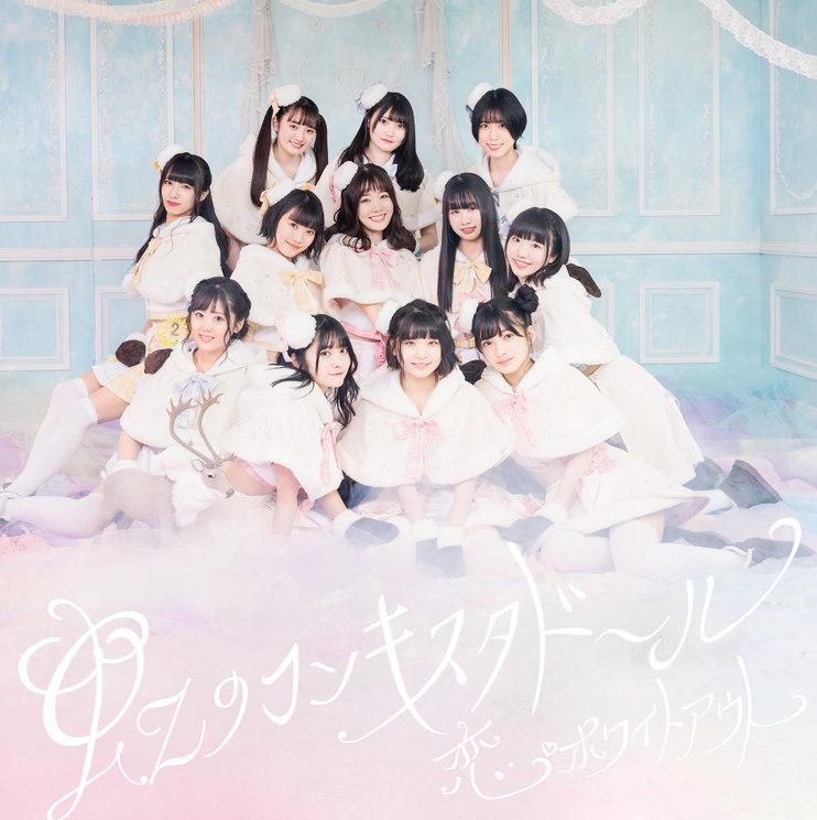 「恋・ホワイトアウト」【通常盤】