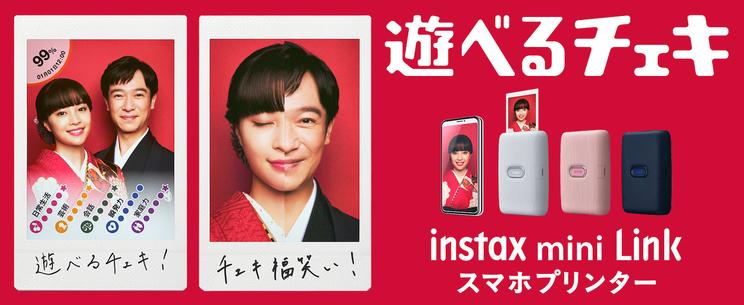 """スマホプリンター""""遊べるチェキ""""『instax mini Link(インスタックス ミニ リンク)』"""