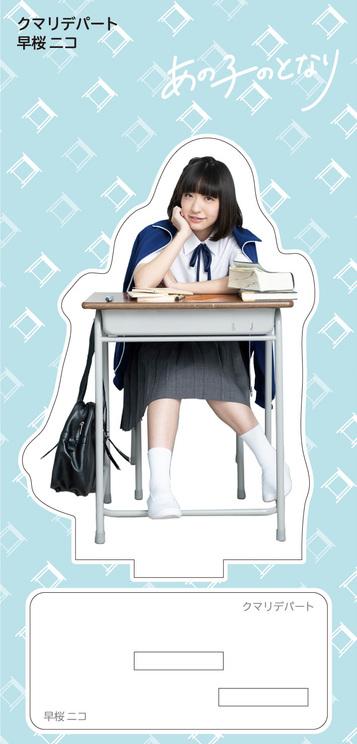 早桜ニコ(クマリデパート)|席替え体験ボードゲーム『あの子のとなり』より