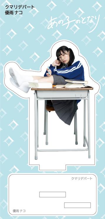 優雨ナコ(クマリデパート)|席替え体験ボードゲーム『あの子のとなり』より